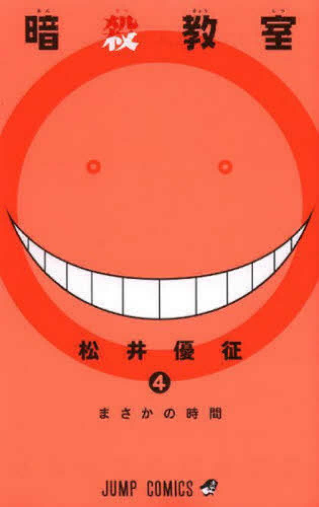 Link to an enlarged image of 暗殺教室<4>(ジャンプコミックス)