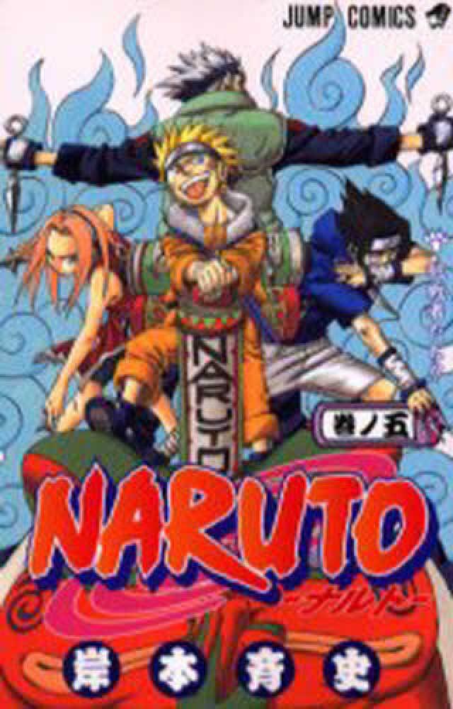 Link to an enlarged image of NARUTO<巻ノ5>挑戦者たち!! (ジャンプコミックス)