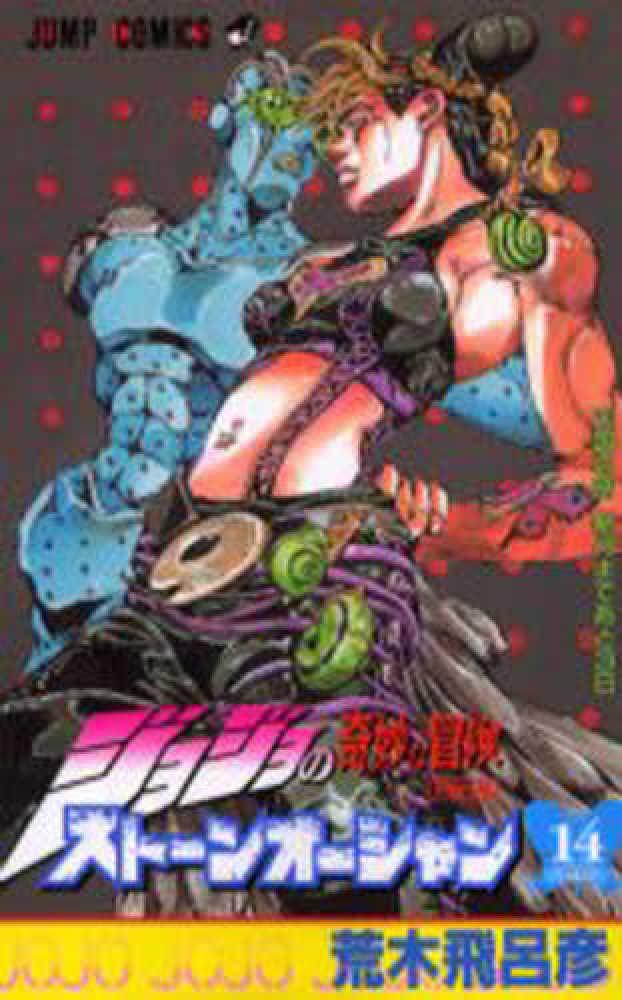 Link to an enlarged image of スト−ンオ−シャン<14>(ジャンプコミックス ジョジョの奇妙な冒険)
