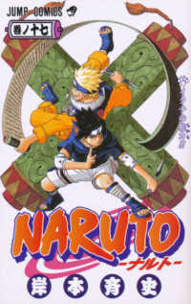 Link to an enlarged image of NARUTO<巻ノ17>イタチの能力(ちから)!! (ジャンプコミックス)