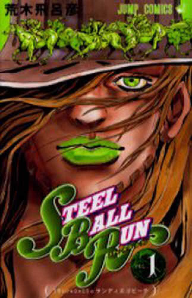 Link to an enlarged image of STEEL BALL RUN<1>1890年9月25日サンディエゴビ−チ-ジョジョの奇妙な冒険part 7 (ジャンプコミックス)