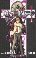 Link to an enlarged image of DEATH NOTE<1>退屈 (ジャンプコミックス)