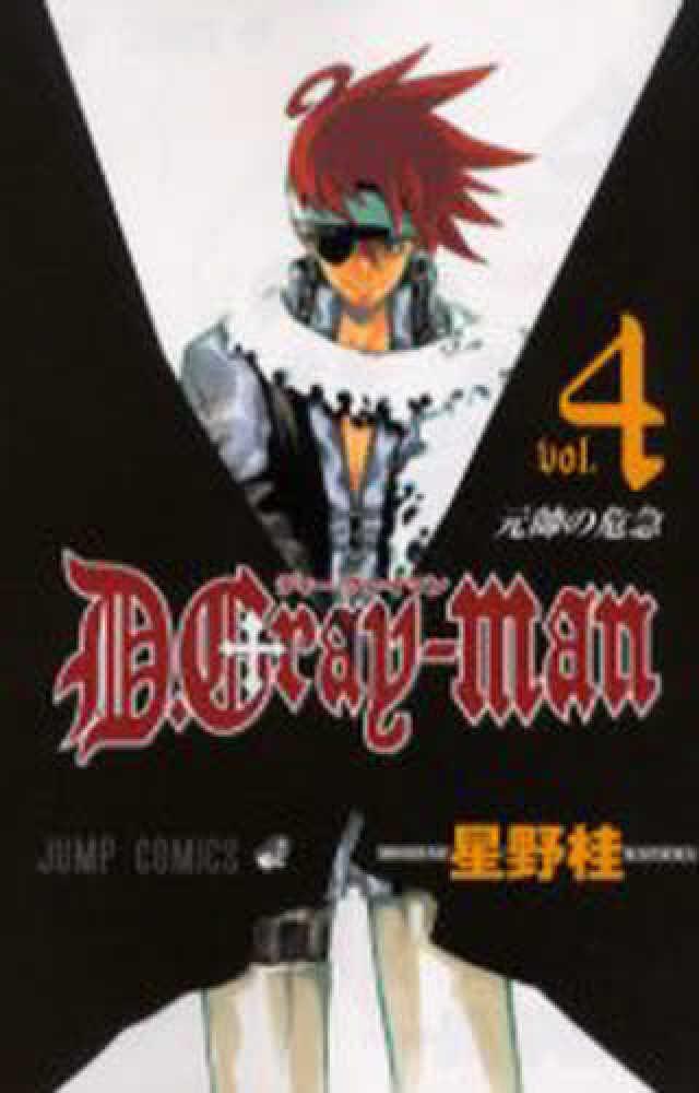 Link to an enlarged image of D.Gray−man<4>(ジャンプコミックス)