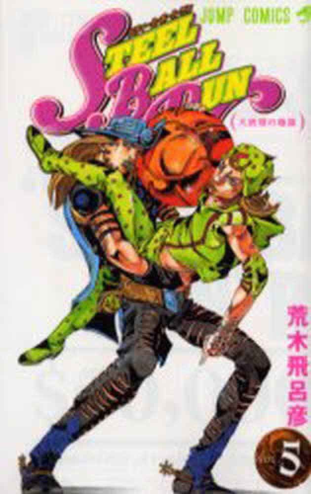 Link to an enlarged image of STEEL BALL RUN<5>大統領の陰謀-ジョジョの奇妙な冒険part 7 (ジャンプコミックス)