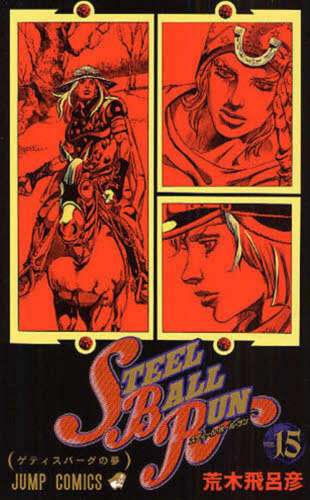 Link to an enlarged image of STEEL BALL RUN<15>ゲティスバ−グの夢-ジョジョの奇妙な冒険part 7 (ジャンプコミックス)