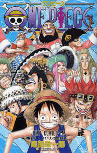 Link to an enlarged image of ONE PIECE<巻51>11人の超新星 (ジャンプコミックス)