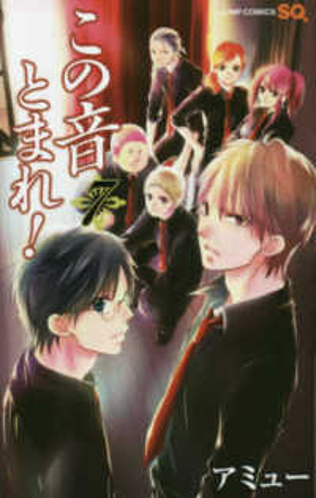 Link to an enlarged image of この音とまれ!<7>(ジャンプコミックス SQ.)