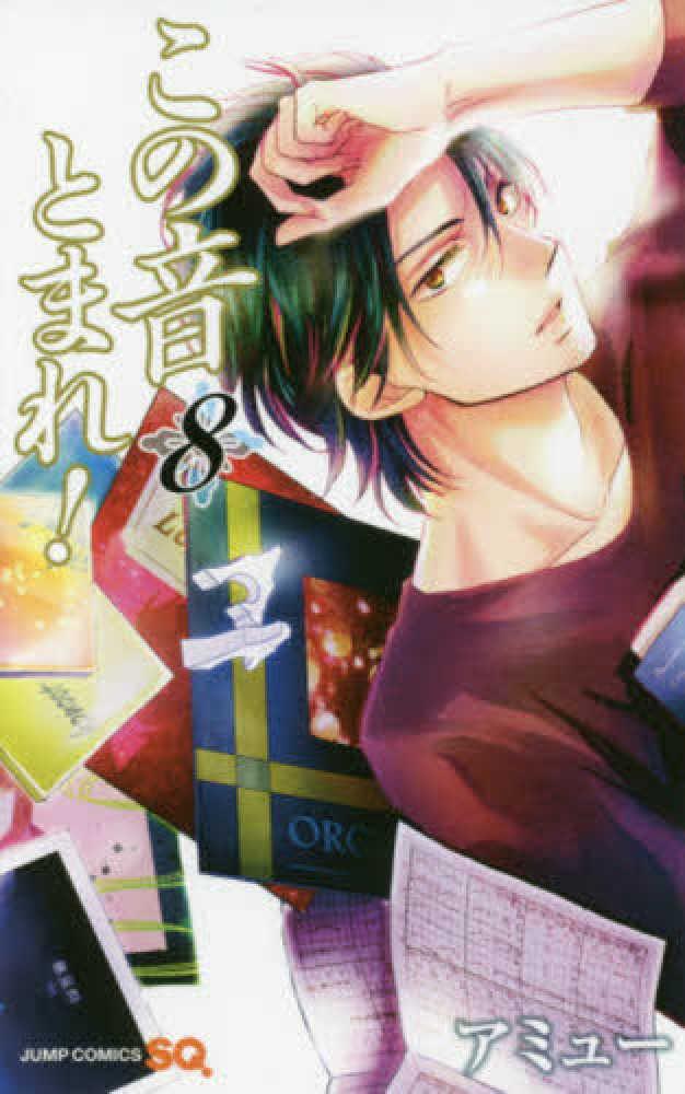 Link to an enlarged image of この音とまれ!<8>(ジャンプコミックス SQ.)