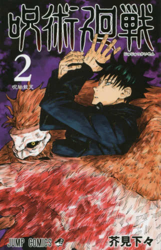 Link to an enlarged image of 呪術廻戦<2>呪胎戴天 (ジャンプコミックス)