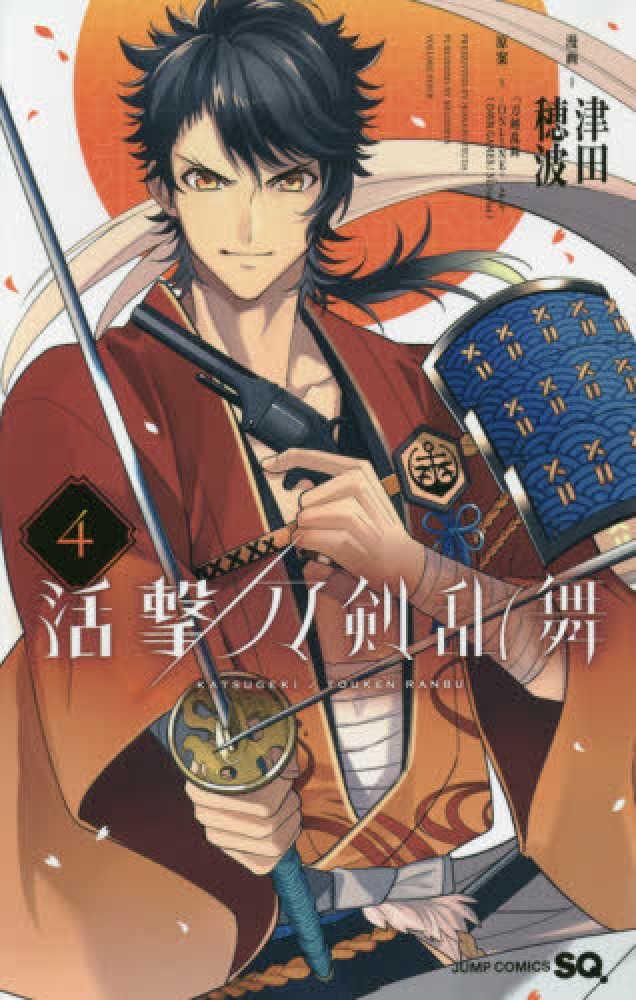 Link to an enlarged image of 活撃刀剣乱舞<4>(ジャンプコミックス SQ.)