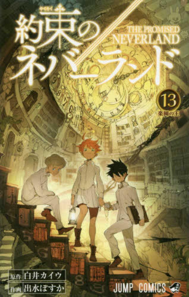 Link to an enlarged image of 約束のネバ−ランド<13>楽園の王 (ジャンプコミックス)