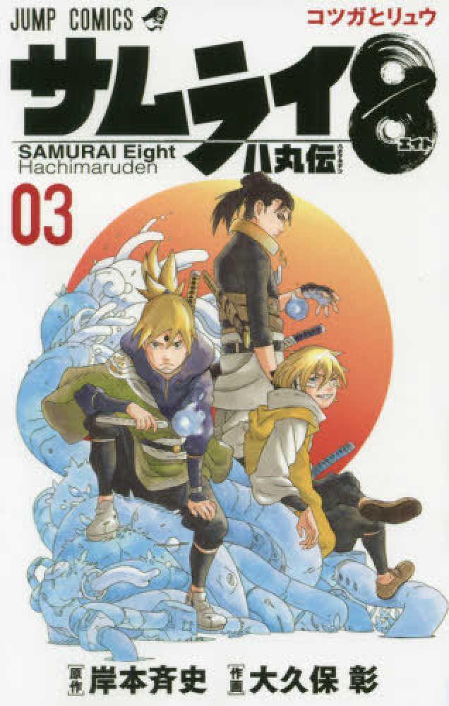 Link to an enlarged image of サムライ8八丸伝<03>コツガとリュウ (ジャンプコミックス)