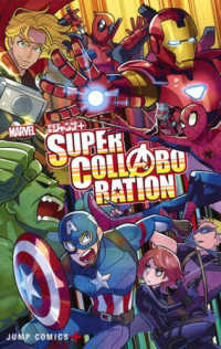 Link to an enlarged image of MARVEL×少年ジャンプ+SUPER COLLABORATION (ジャンプコミックス PLUS)