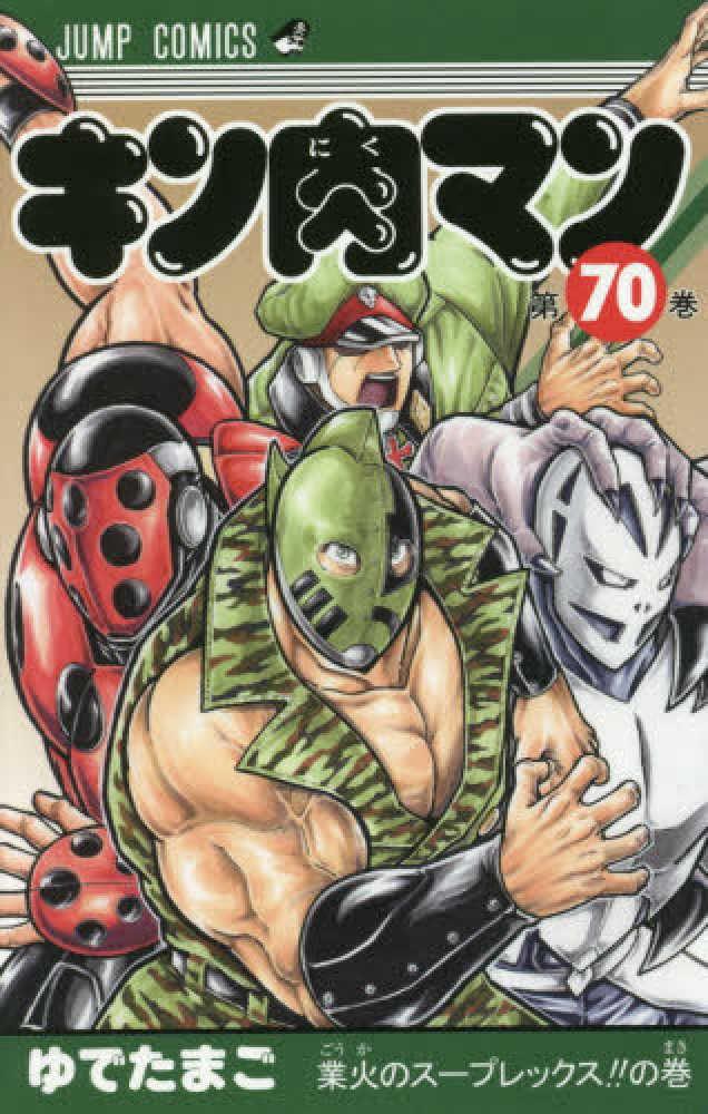 Link to an enlarged image of キン肉マン<70>業火のス−プレックス!!の巻 (ジャンプコミックス)