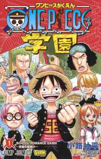 Link to an enlarged image of ONE PIECE学園<1>SCHOOL ROMANCE DAWN−青春の幕開け− (ジャンプコミックス)