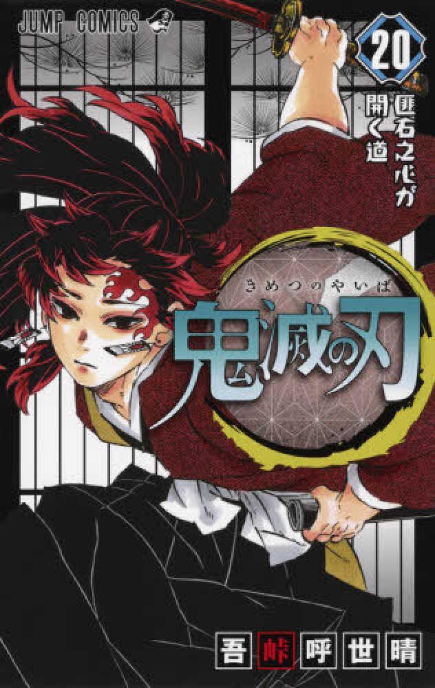 Link to an enlarged image of 鬼滅の刃<20>匪石之心が開く道 (ジャンプコミックス)