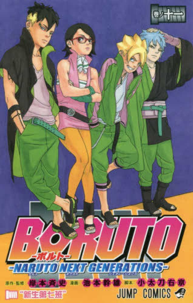 """Link to an enlarged image of BORUTO−NARUTO NEXT GENERATIONS−<巻ノ十一>""""新生第七班"""" (ジャンプコミックス)"""