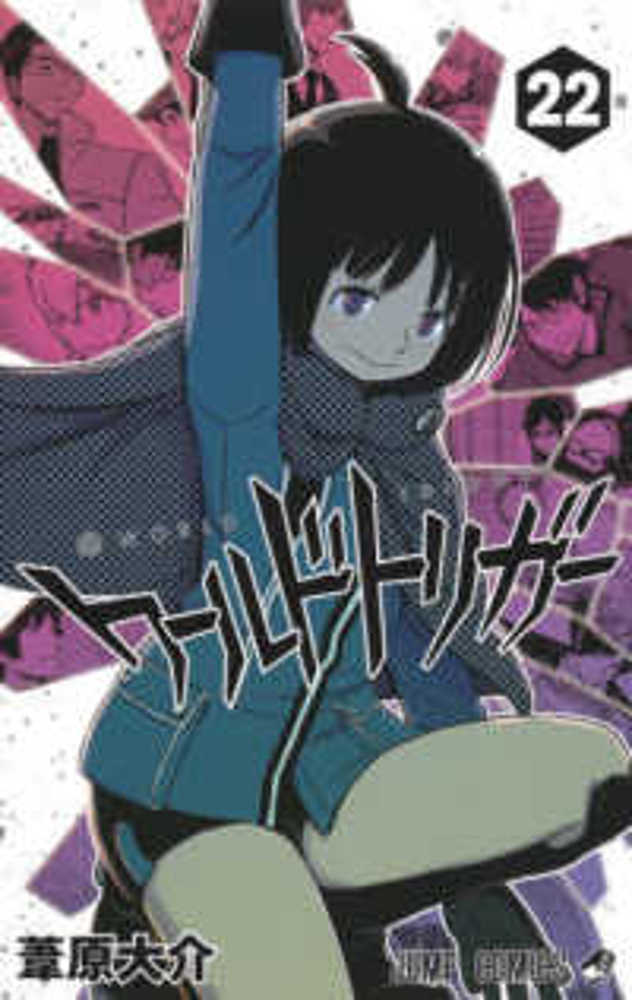 Link to an enlarged image of ワ−ルドトリガ−<22>雨取千佳 (ジャンプコミックス)