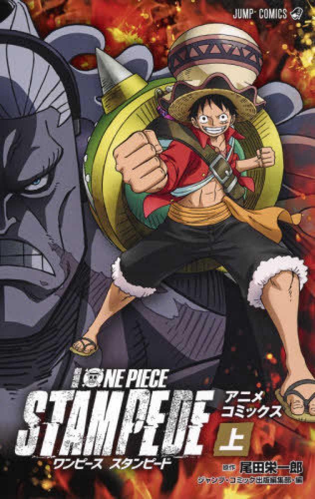 Link to an enlarged image of 劇場版ONE PIECE STAMPEDE<上>-アニメコミックス (ジャンプコミックス)