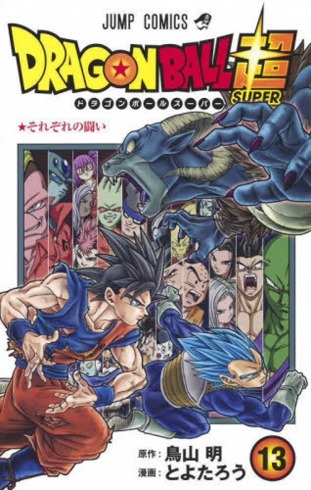 Link to an enlarged image of DRAGON BALL超<13>それぞれの闘い (ジャンプコミックス)