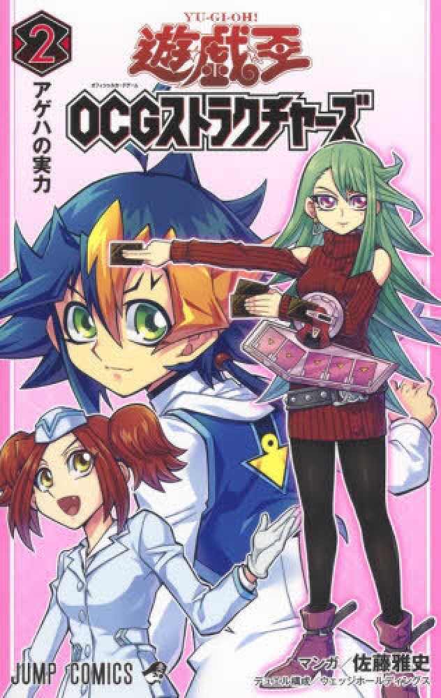 Link to an enlarged image of 遊☆戯☆王OCGストラクチャ−ズ<2>アゲハの実力 (ジャンプコミックス)