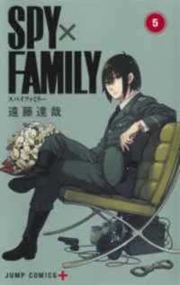 Link to an enlarged image of SPY×FAMILY<5>(ジャンプコミックス PLUS)