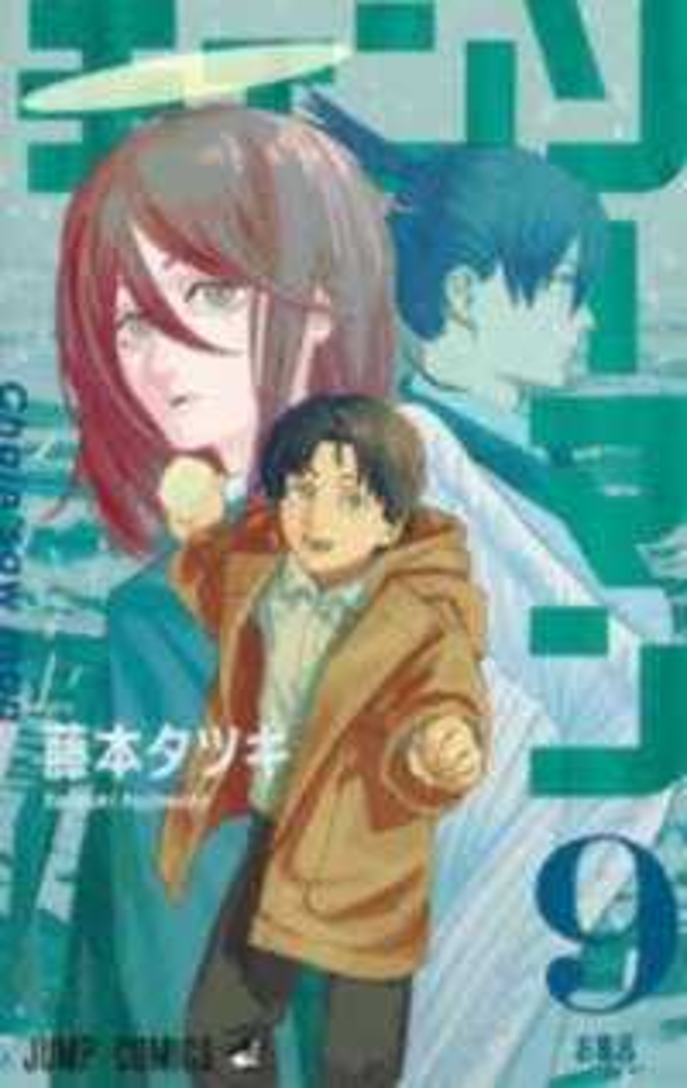 Link to an enlarged image of チェンソ−マン<9>お風呂 (ジャンプコミックス)