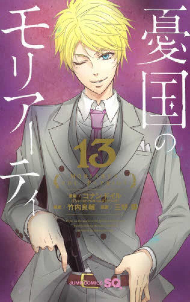 Link to an enlarged image of 憂国のモリア−ティ<13>(ジャンプコミックス SQ.)