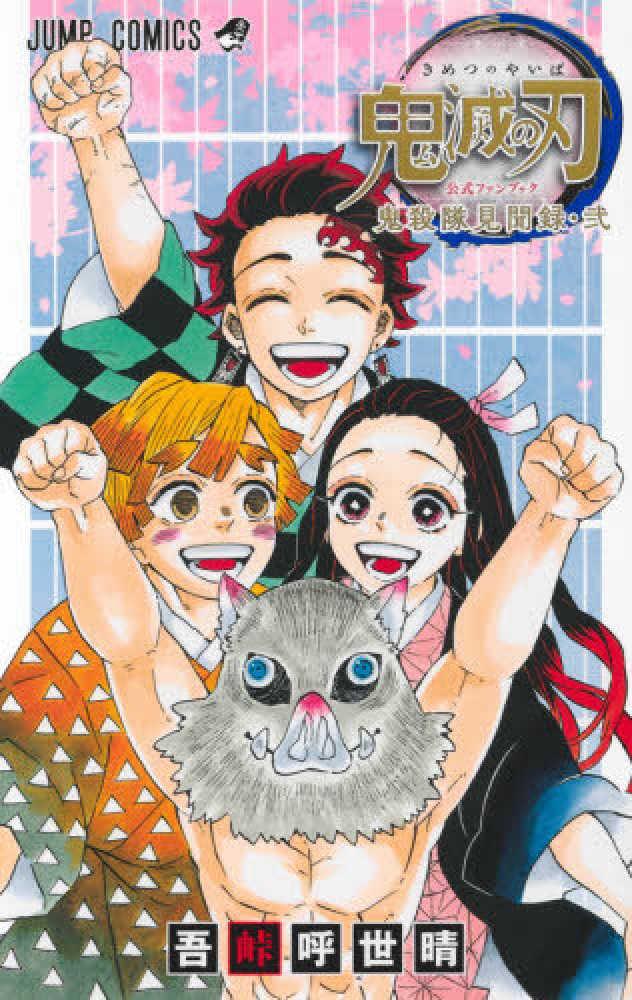 Link to an enlarged image of Demon Slayer -Kimetsu no Yaiba- Official Fanbook: Kisatsutai Kenbunroku 2 (Japanese Book)/ 鬼滅の刃公式ファンブック 鬼殺隊見聞録・弐 (ジャンプコミックス)