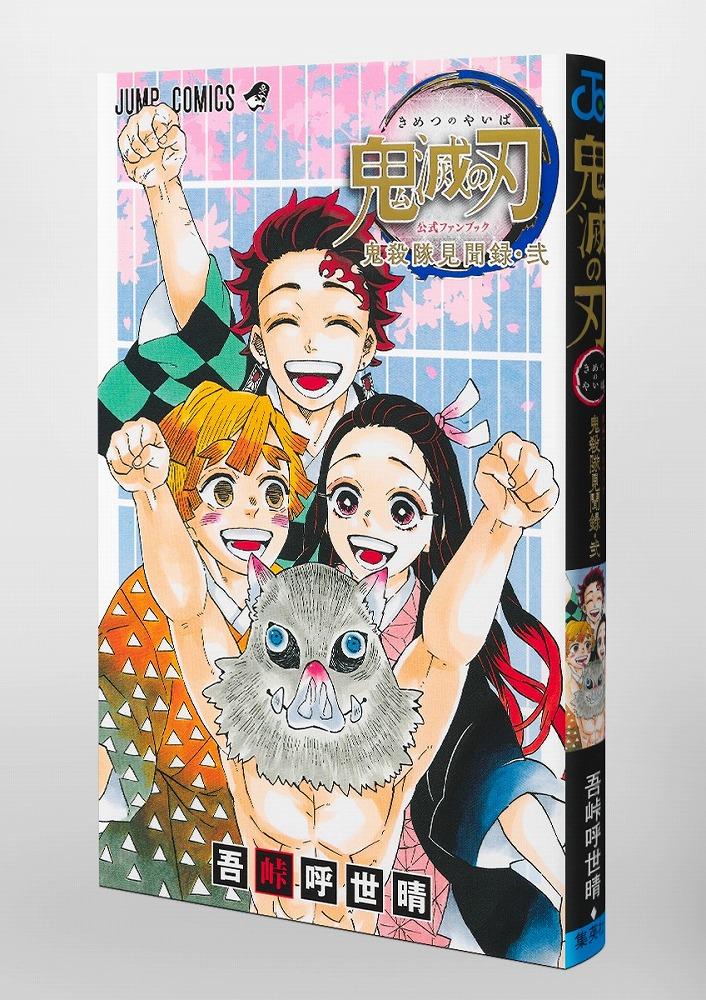 Link to an enlarged 2nd image of Demon Slayer -Kimetsu no Yaiba- Official Fanbook: Kisatsutai Kenbunroku 2 (Japanese Book)/ 鬼滅の刃公式ファンブック 鬼殺隊見聞録・弐 (ジャンプコミックス)