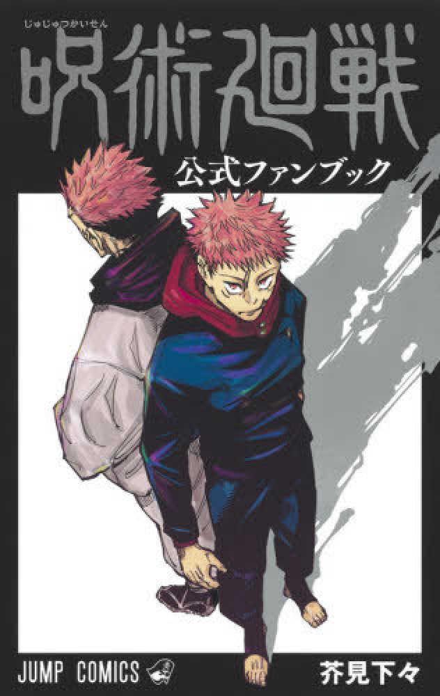 Link to an enlarged image of Jujutsu Kaisen Official Fan Book [Japanese Book] / 呪術廻戦公式ファンブック (ジャンプコミックス)