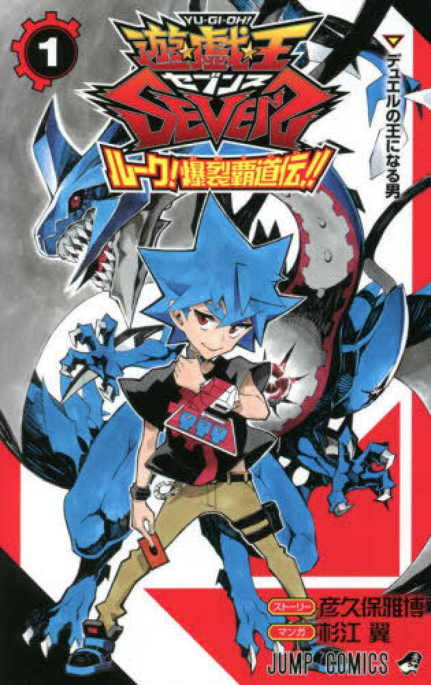 Link to an enlarged image of 遊☆戯☆王SEVENSル−ク!爆裂覇道伝!!<1>デュエルの王になる男 (ジャンプコミックス)
