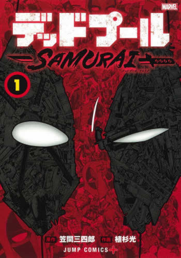 Link to an enlarged image of デッドプ−ル:SAMURAI<1>-MARVEL (ジャンプコミックス PLUS)