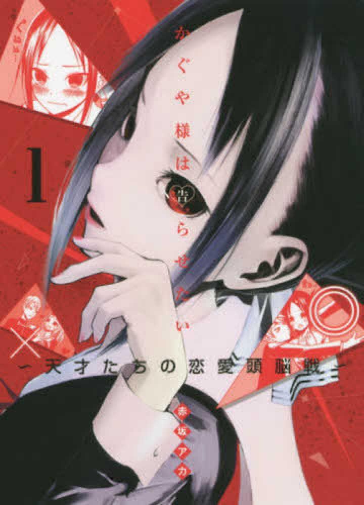 Link to an enlarged image of かぐや様は告らせたい〜天才たちの恋愛頭脳戦〜<1>(ヤングジャンプコミックス)
