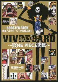 Link to an enlarged image of VIVRE CARD〜ONE PIECE図鑑〜BOOSTER PACK 悪夢!ス ([特装版コミック] ジャンプコミックス)