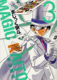 Link to an enlarged image of まじっく快斗TREASURED EDITION<3>(少年サンデ−コミックススペシャル)