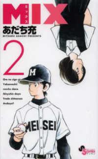 Link to an enlarged image of MIX<2>(ゲッサン少年サンデ−コミックス)
