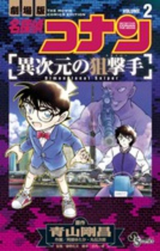 Books Kinokuniya 名探偵コナン異次元の狙撃手 volume 2