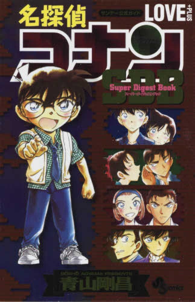 Link to an enlarged image of 名探偵コナン LOVE +PLUS SDB (少年サンデ−コミックススペシャル)