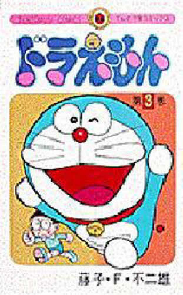Link to an enlarged image of ドラえもん<3>(てんとう虫コミックス)