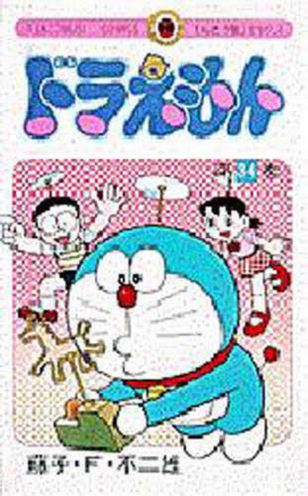 Link to an enlarged image of ドラえもん<34>(てんとう虫コミックス)