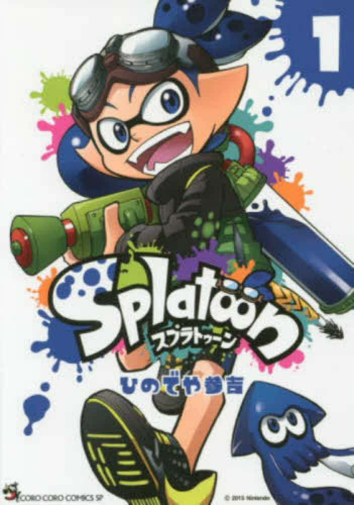 Link to an enlarged image of Splatoon<1>(コロコロコミックススペシャル)