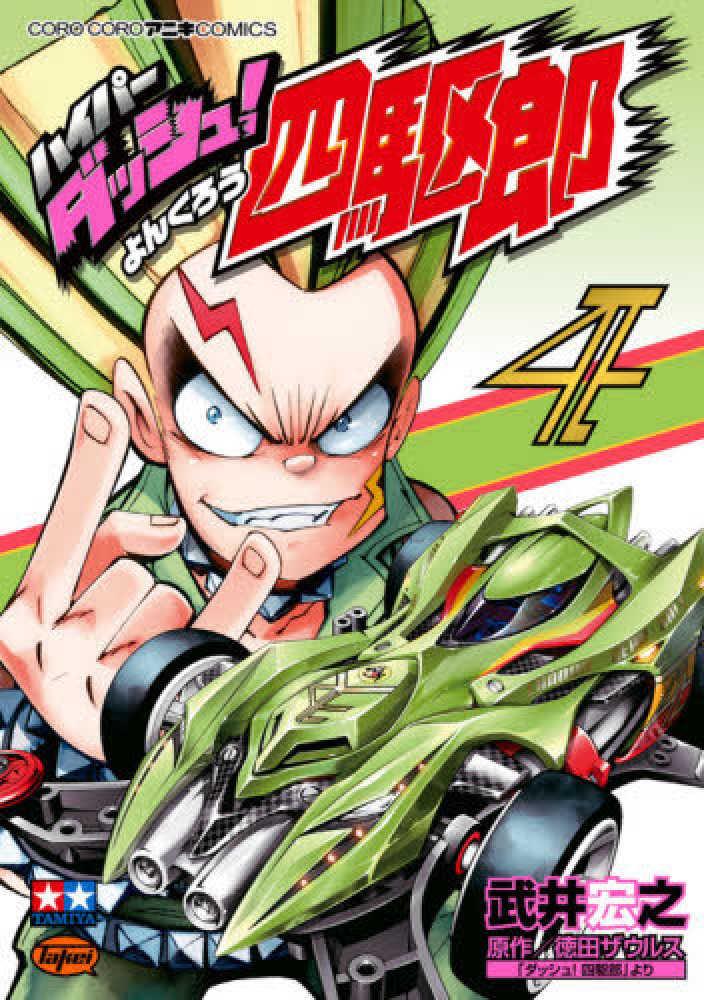 Link to an enlarged image of ハイパ−ダッシュ!四駆郎<4>(コロコロアニキコミックス)