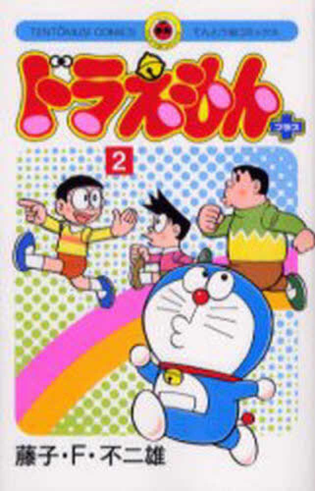 Link to an enlarged image of ドラえもんプラス<2>(てんとう虫コミックス)
