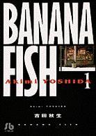 Link to an enlarged image of BANANA FISH<第1巻>(小学館文庫)