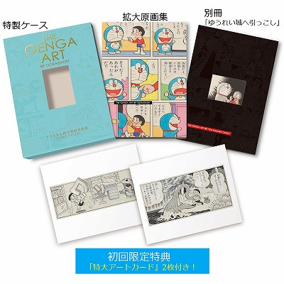 Link to an enlarged 2nd image of The Genga Art of Doraemon ドラえもん拡大原画美術館 (Bilingual: English-Japanese Collector's Edition)