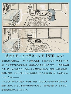 Link to an enlarged 3rd image of The Genga Art of Doraemon ドラえもん拡大原画美術館 (Bilingual: English-Japanese Collector's Edition)