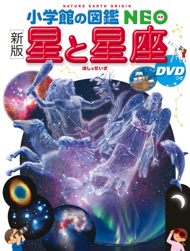 Link to an enlarged image of 星と星座(新版)-DVDつき (小学館の図鑑NEO)
