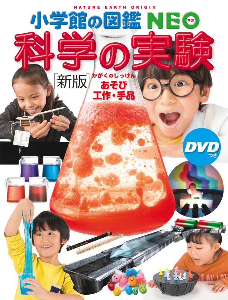Link to an enlarged image of 科学の実験(新版)-あそび・工作・手品 DVDつき (小学館の図鑑NEO)