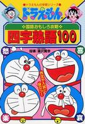 Link to an enlarged image of 四字熟語100-ドラえもんの国語おもしろ攻略 (ドラえもんの学習シリ−ズ)
